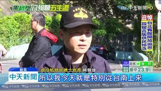 20200104中天新聞 沈一鳴官校同學齊聚靈堂 高唱空軍軍歌送別
