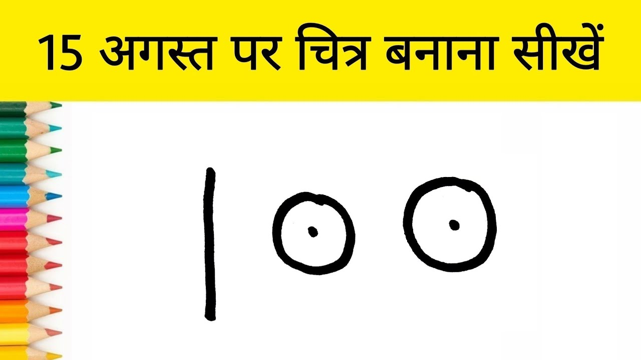 [Hindi] How to draw Independence Day from 100 number step by step Easy Drawing for Beginners