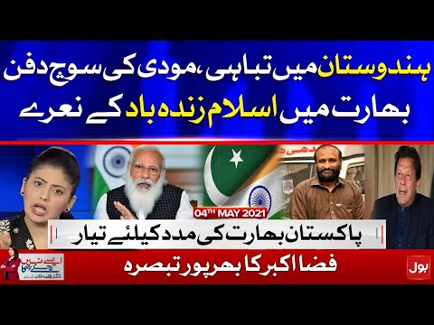 Aisay Nahi Chalay Ga  with Fiza Akbar Khan - Friday 7th May 2021