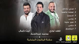 محمد عبدالجبار + فهد نوري + ليث كمال جلسة طرب 2021
