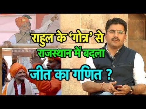 क्या एक बयान से राजस्थान में जीत का गणित बदल गया?| Bharat Tak