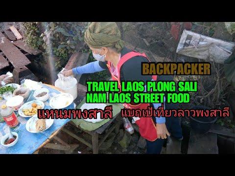 LAOS STREET FOOD AT PHONG SALI/NAM/BACKPACK/�หนมพงสาลีต้องลองชิมครับ