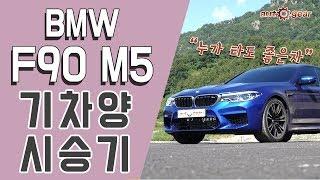 BMW F90 M5 기차양 시승기 - 타라고 주면 넙쭉 받겠는데, 주는 사람이 없다는게 함정!
