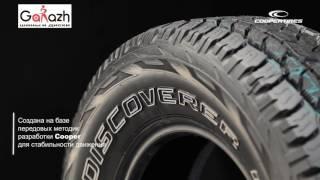 Купить всесезонные шины COOPER Discoverer A⁄T3 (в магазине шин и дисков