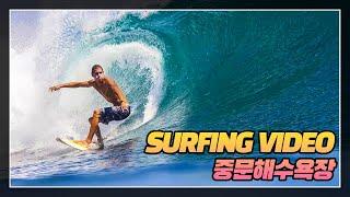 제주서핑 SURFING VIDEO 중문해수욕장 무더운 …
