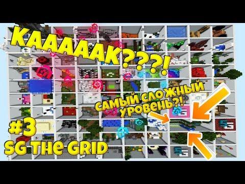 99% Ты не Сможешь Пройти Этот Паркур SG The Grid