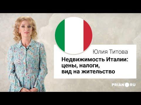 Недвижимость в Италии 2020. Цены, налоги и вид на жительство