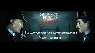 Шерлок Холмс против Арсена Люпена. Прохождение. Часть 10 (11)