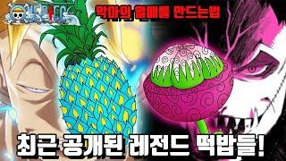 [원피스 분석] 악마의 열매를 만드는법은? 최근 공개된…