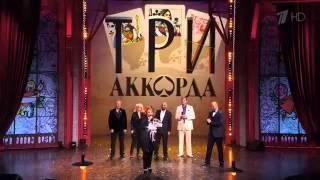 Три аккорда Финал  Объявление победителя и номер на БИС  Анастасия Спиридонова