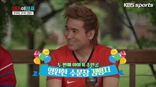 '볼쇼이영표' [4회 풀영상] 아재들의 말빨 월드컵, 흑역사 공개!!!