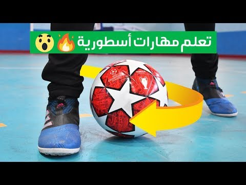 5 مهارات كرة قدم جديدة و فعالة في المباريات من دوري أبطال أوروبا 2019 🔥⚽ // ضروري تتعلموها 💪🏿💪🏿