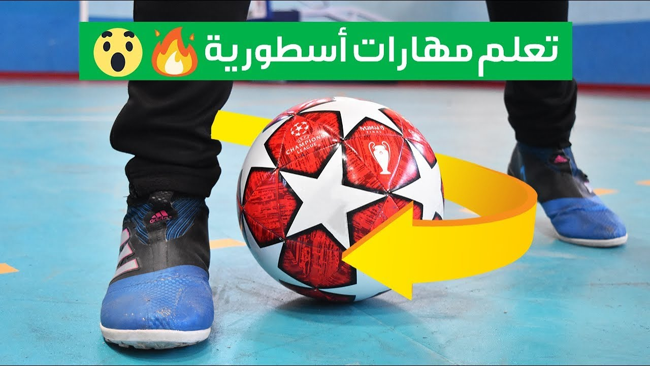 Photo of 5 مهارات كرة قدم جديدة و فعالة في المباريات من دوري أبطال أوروبا 2019 🔥⚽ // ضروري تتعلموها 💪🏿💪🏿 – الرياضة