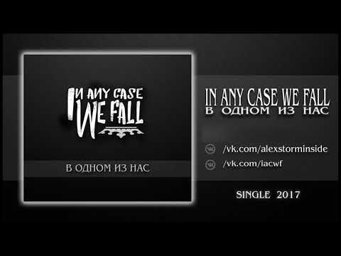 In Any Case We Fall - В одном из нас ( NEW Single 2017 )