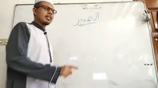 Pembelajaran Ilmu Nahwu : Bab <b>Tamyiz</b> (التمييز) , Tahfiz At Taqwa ...