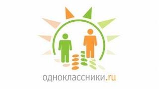 Как Зарегистрироваться в Одноклассниках(ПАРТНЕРСКАЯ СЕТЬ YOUTUBE - http://videospray.net ПОДКЛЮЧАЙТЕСЬ! В данном уроке мы расскажем вам, как зарегистрироваться..., 2012-10-16T08:20:46.000Z)