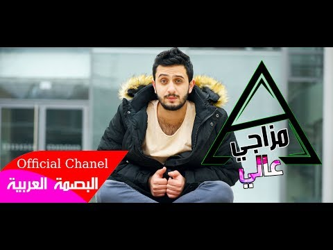 مزاجي عالي-  || البصمة العربية||  - HazyMan - Video Clip 2018