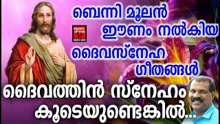 Daivathin Sneham # Christian Devotional Songs Malayalam 2018 # Hits Of Benny Moolan