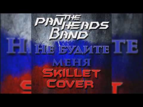 PanHeads Band – Не будите меня (Skillet Russian Cover)