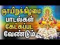 Powerful Surya Mantra - Adithya Hrudaya In Tamil    Tamil Best Devotional Songs