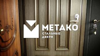 ► Входная стальная дверь «Троя»: обзор | МЕТАКО