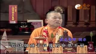 【王禪老祖玄妙真經112】| WXTV唯心電視台