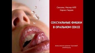 Видео орального секса в контакте тема