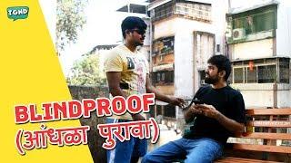 Blindproof ( आंधळा  पुरावा ) | Marathi Comedy Sketch | TGND
