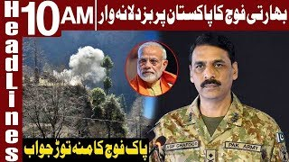 India Crossed all Lines on LOC | Headlines 10 AM | 16 August 2019 | Express News