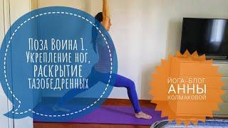 Поза Воина 1 для силы, гибкости и уверенности.  Базовые позы йоги