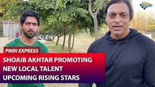 Shoaib Akhtar's Talent Hunt for Pakistan | Hidden Talent of Pakistan | Shoaib Akhtar