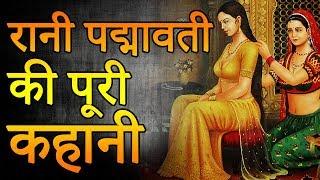 रानी पद्मावती की कहानी | Real Story Of Rani Padmini | Amazing Facts