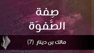 مالك بن دينار-7-