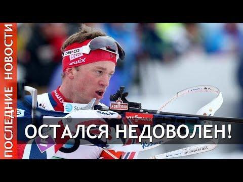 Тарьей Бё недоволен победой Логинова на ЧМ. Биатлон.