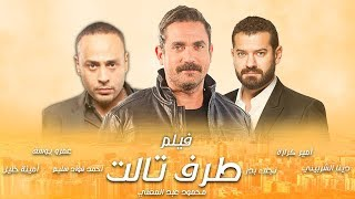 فيلم امير كراره كامل طرف تالت