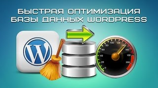 видео База данных WordPress - структура таблиц