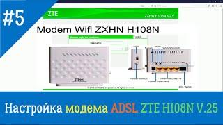 быстрая настройка модема ZTE h108n