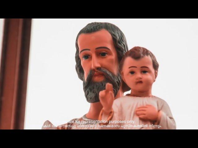 വി. യൗസേപ്പു പിതാവിന്റെ വണക്കമാസം -  നാലാം തീയതി    Catholic Focus