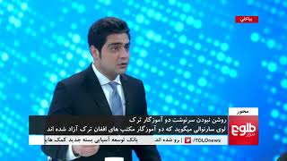 MEHWAR: Arrest Of Two Turkish Nationals Discussed