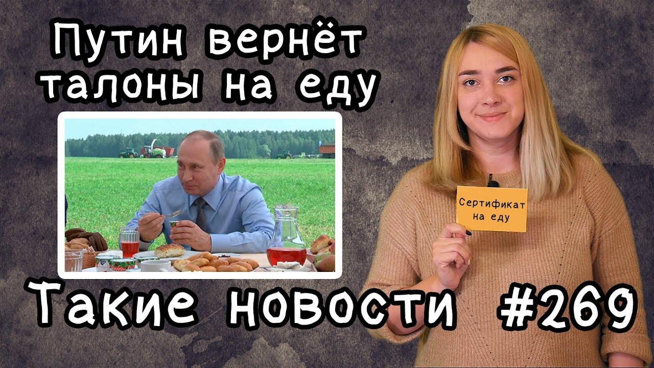 Путин вернёт талоны на еду.  Такие новости №269