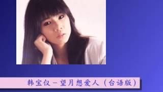 韩宝仪   望月想爱人 台语版 เพลงจีนฮกเกี้ยน