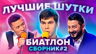 КВН Биатлон Лучшие шутки Сборник 2