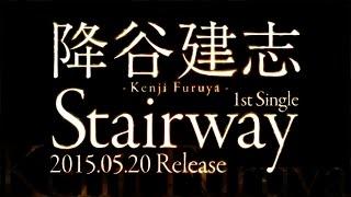 降谷建志/Stairway