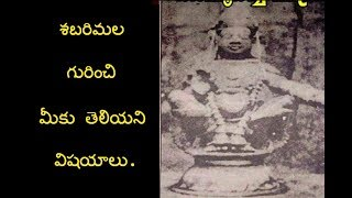 Sabarimala Rare and Unknown Pictures