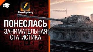 Понеслась - Занимательная Статистика - от BloowLightning [World of Tanks]
