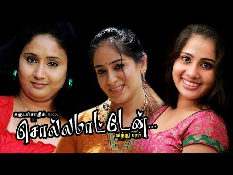 """SOLLAMATTEN"" Tamil Romantic Full Movie 2015 New Releases || Latest HD Film thumbnail"