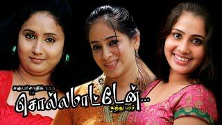 """SOLLAMATTEN"" Tamil Romantic Full Movie 2015 New Releases || Latest HD Film"