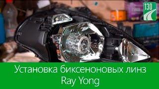 Установка биксеноновых линз Ray Yong — 130.com.ua