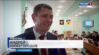 В Медногорске выбрали нового главу города