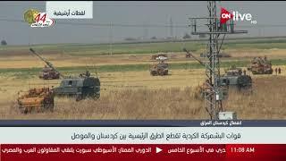 قوات البيشمركة الكردية تقطع الطرق الرئيسية بين كردستان والموصل